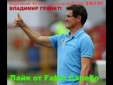 Картавый Футбол, Владимир Гранат и шутка про Капелло!