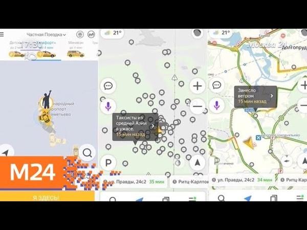 Масштабный сбой геолокации произошел в Москве - Москва 24