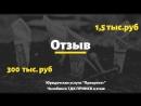 Отзыв, компания Приоритет, Юридическая помощь, Челябинск