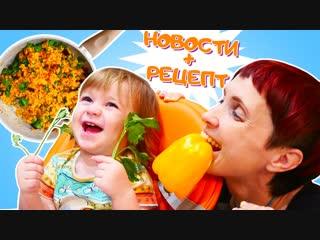 Как мама • Будет мальчик. Маша Капуки и Бьянка - рецепт булгура
