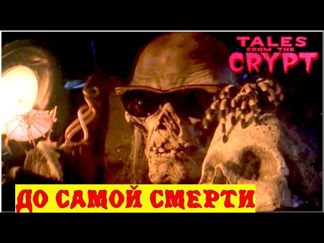 Байки из склепа 2 сезон 4 серия До Самой Смерти