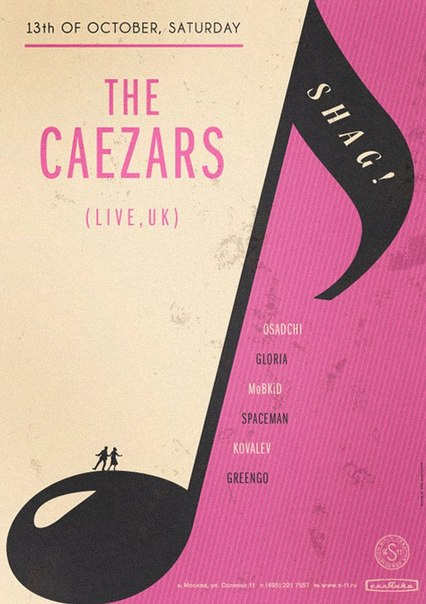 13.10 The Caezars в Солянке!