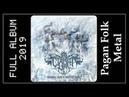 Стожар - Холодом битв в объятья зимы (2019) (Pagan Folk Metal)