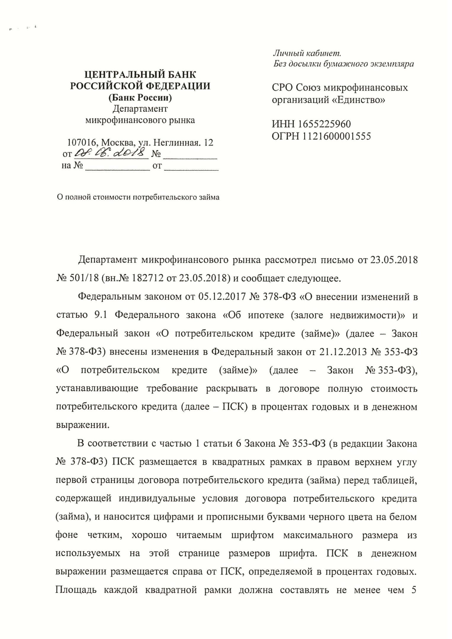микрозайм онлайн на банковский счет в казахстане