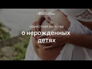 День 5. совместная молитва о нерожденных детях рода