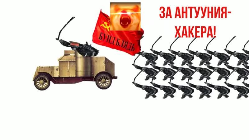 БУНД АНТУУНИЕВ оригинал ВЕЛИКИЙ БУНД