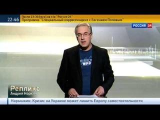 Украина: Дарт Вейдер рулит. Реплика Андрея Норкина на канале