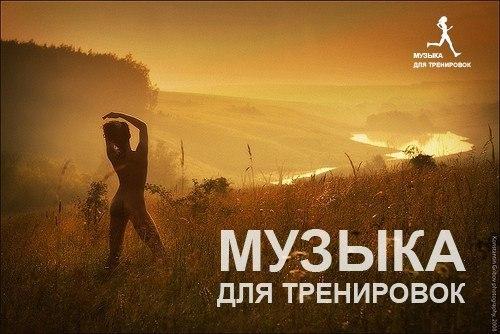 Музыка для тренировок - Ваш спортзал Вконтакте