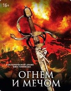 Огнём и мечом / Ogniem i mieczem - 1999