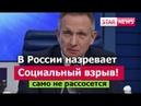 СОЦИАЛЬНЫЙ ВЗРЫВ назревает в РОССИИ! Россия Новости 2019