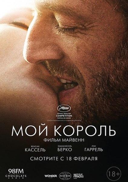 Мoй кopoль (2015)