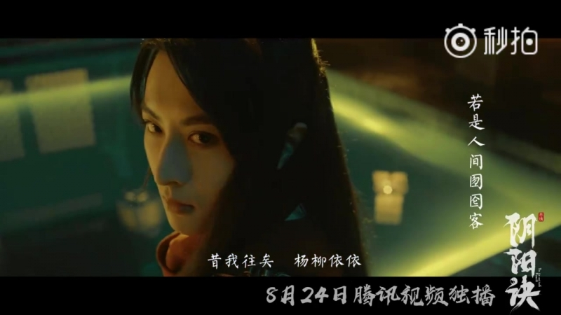 Trailer《阴阳决之祭情》将于8月24日2018