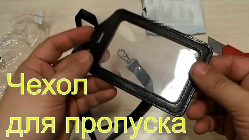 Чехол для пропуска с карабином и возможностью носить на шее с Aliexpress