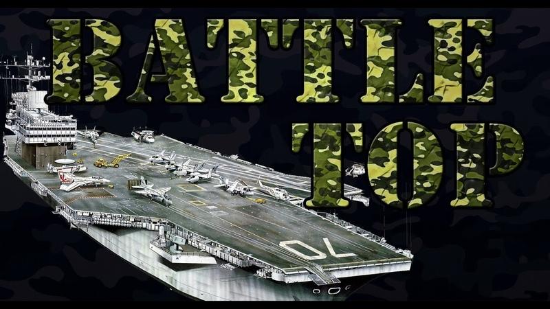 Battle Top Мощнейшие АВИАНОСЦЫ мира★Nimitz Invincible Адмирал Кузнецов Ляонин Шарль Де Голль