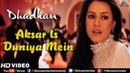 Aksar Is Duniya Mein -HD VIDEO SONG | Suniel Shetty Mahima Choudhary | Dhadkan | Bollywood Song