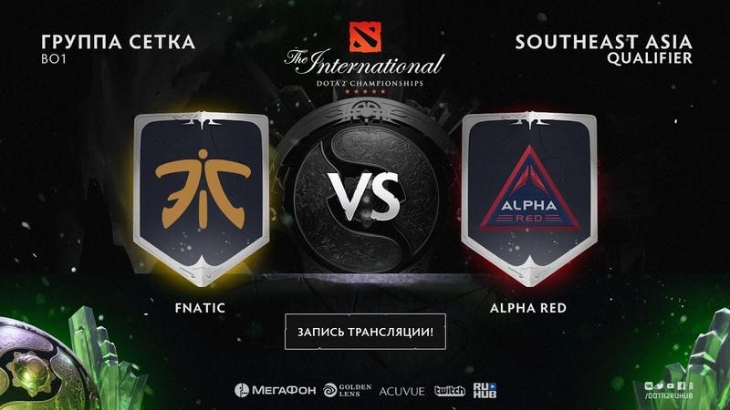 Fnatic vs Alpha Red, The International SEA QL [4ce]