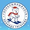 Горнолыжный клуб Л.Тягачева в Шуколово.
