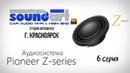 Серия 6. Аудио система на компонентах Pioneer Z-siries.