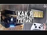 [Bulkin] КАК Я ВЫИГРАЛ ГЕЛИК AMG В ФИФУ..!!! (BULKIN DAYS #5)