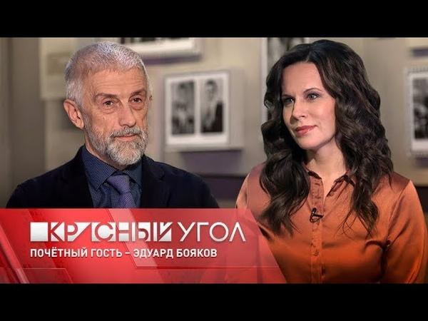 «Красный угол» с Еленой Шаройкиной. Почетный гость - Эдуард Бояков