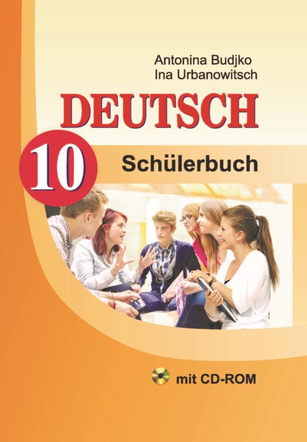 10 класс Немецкий язык