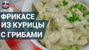 Как приготовить фрикасе из курицы с грибами Рецепт фрикасе