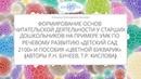 Кислова Т.Р. Пособие «Цветной букварик» формируем основы читательской деятельности у дошкольников