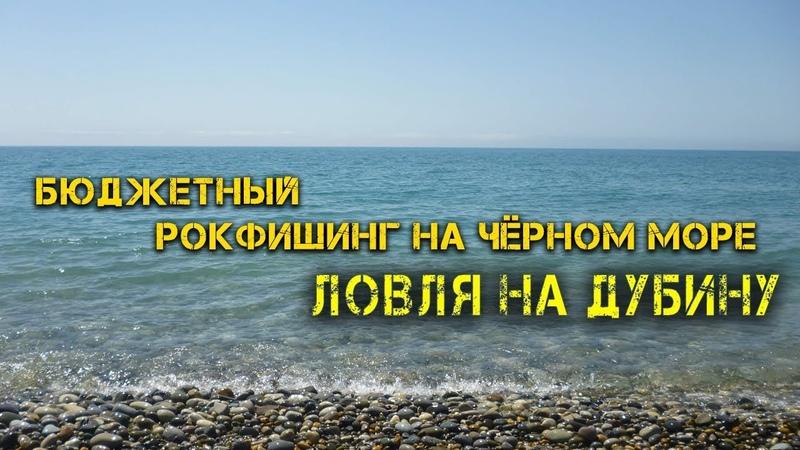 НА РЫБАЛКУ на ДРЫН в Чёрном море или бюджетная рыбалка на черноморском побережье