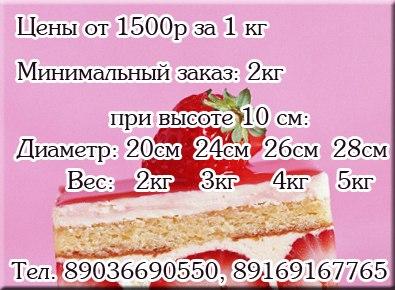 Торты на заказ москва