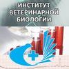 Институт Ветеринарной Биологии (для врачей)