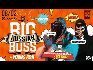 . big russian boss & young p&h. 16+