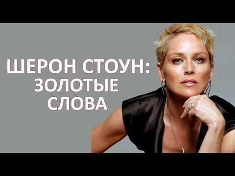 🔴 МУДРОСТИ ШЕРОН СТОУН СТОИТ ПОУЧИТЬСЯ ЗОЛОТЫЕ СЛОВА ★ Women Beauty Club