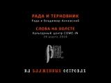 Рада и Терновник - На Блаженных островах (Come-In, 29.03.18)