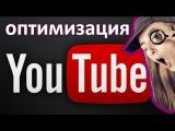 Оптимизация в Youtube:Оптимизация канала в Youtube