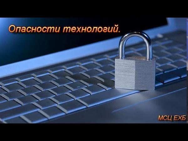 Опасности технологий И С Зелёный Проповедь МСЦ ЕХБ