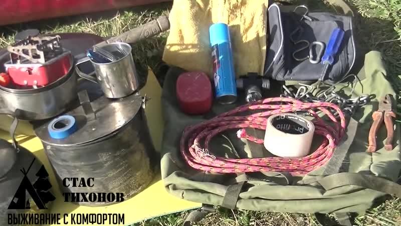 Выживание. Поход. Сборы снаряжения для сплава по реке - упаковка и вес