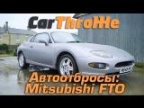 Car Throttle Mitsubishi FTO - позабытый нами спорткар из 90-ых BMIRussian