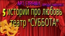 спекталь 5 историй про любовь театра Суббота