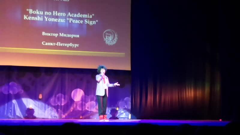 Boku no Hero Academia — Kenshi Yonezu: Peace Sign — Виктор Мидория; — караоке (новички)