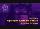 """Смотрим """"Призрак дома на холме"""" (1 серия 1 сезона)  13ПН на стриме"""