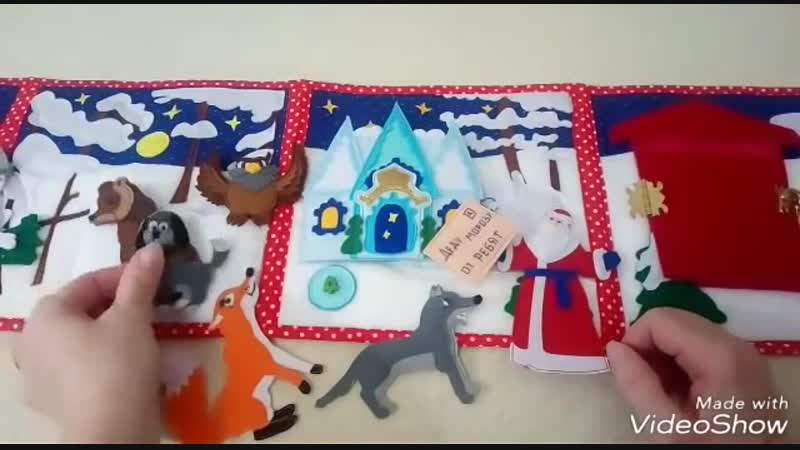 Книжечка-раскладушка «Снеговик-почтовик»