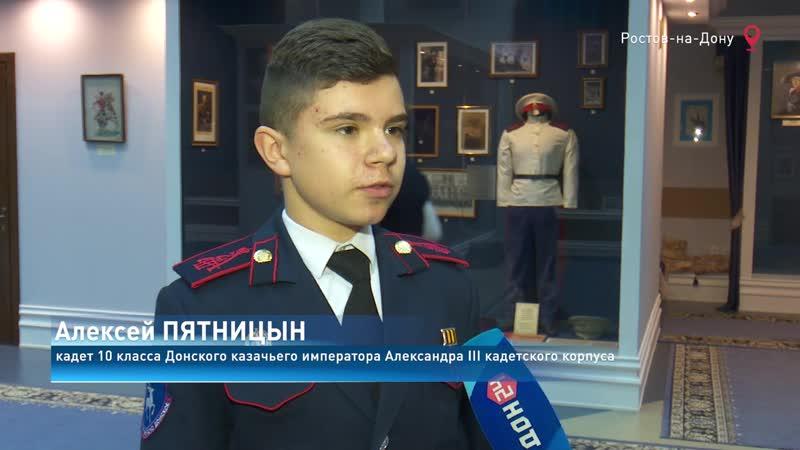 «Донские кадеты представили оклады по «истории донских казачьих полков»