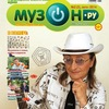 "Журнал ""Музон.ру"""