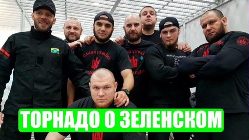 А почему вы на Порошенко не наезжаете Страшно Торнадо о Зеленском и, якобы, АТОшниках из Львова