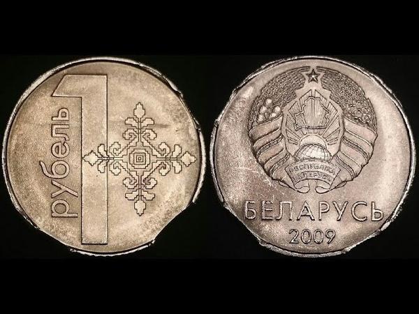 Брак 1 рубль 2009 года Три выкуса Беларусь
