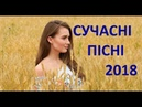 Сучасна Неповторна Музика 2018 Українські Пісні Супер ХІТИ Ukrainian folk song