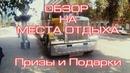 Обзор на места отдыха ::: Выставка ретро авто, г. Ростов-на-Дону. Призы и подарки.