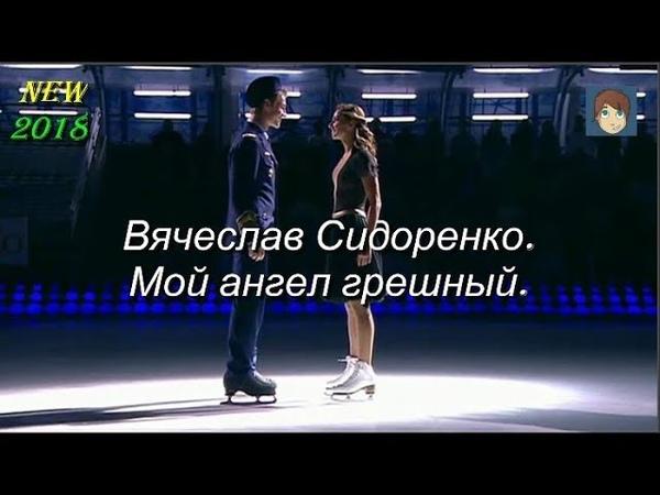 Мой ангел грешный Вячеслав Сидоренко Танцуют Т Навка А Воробьев NEW 2018