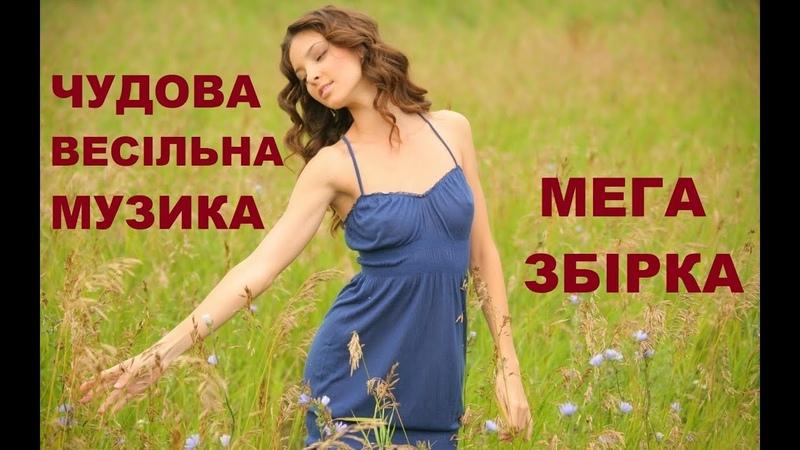АЛЬБОМ Сучасної Української Музики - Українські Пісні. Best Ukrainian folk music. Ukrainian song