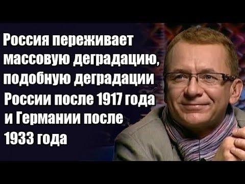 Дмитрий Губин Россия переживает массовую деградацию подобную деградации России после 1917 года